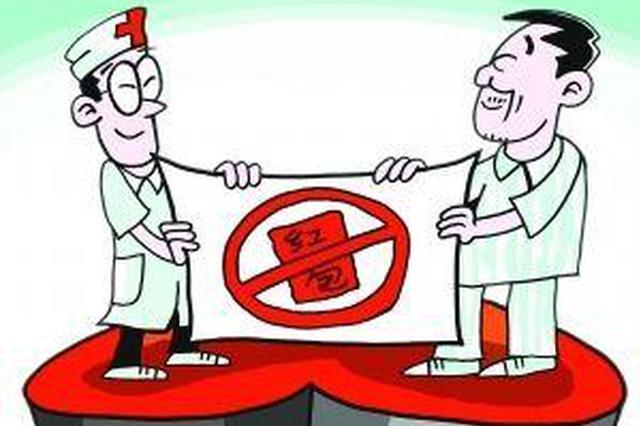 辽宁暗访医疗机构 发现医生收红包等69条问题