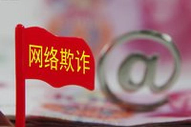 沈阳警方破获一起网络投资诈骗案件 抓捕涉案人员172名