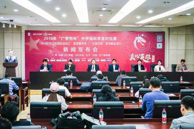 中伊篮球对抗赛五月底将在辽宁体育馆举行