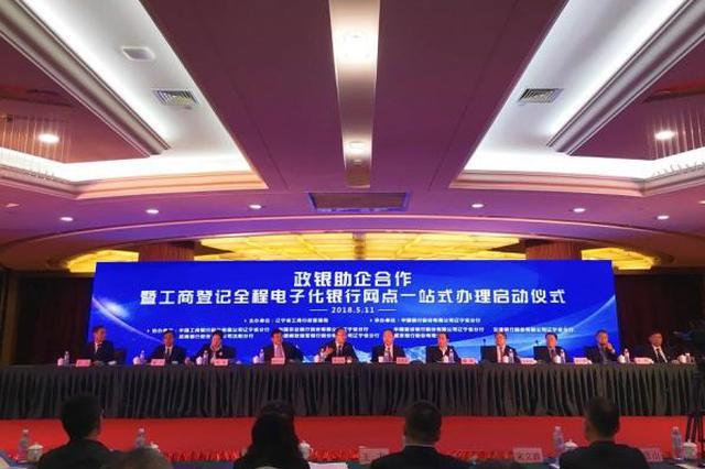 辽宁省企业工商注册登记在银行即可办理