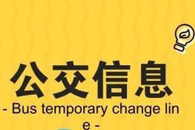 沈阳近日这5条公交有所调整:线路变化 更换车型