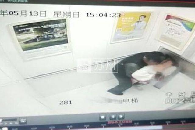 80岁老人尾随女童进电梯猥亵 女童:有爷爷抱她