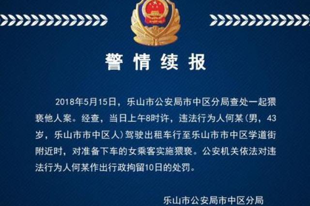 一出租车司机猥亵女乘客 被行政拘留10日
