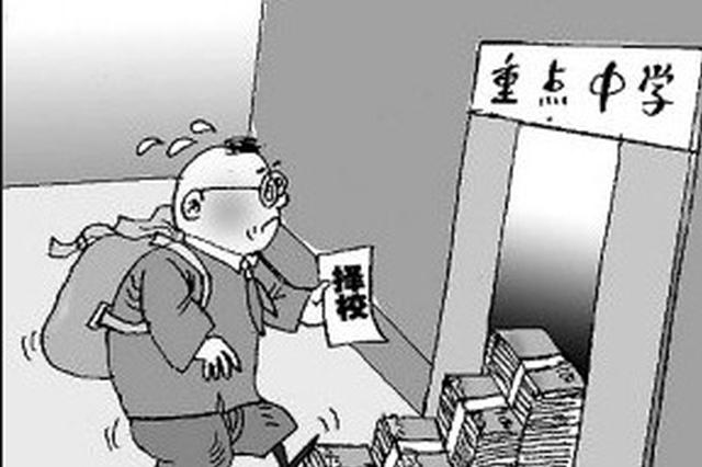 """辽宁出台规定:严禁招收""""择校生"""""""