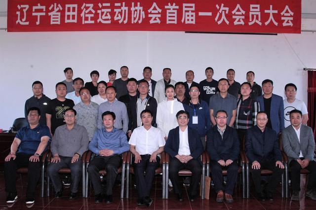 辽宁省田径运动协会在大连成立 14市体育局代表出席