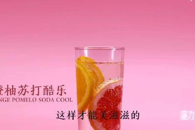 教你制作5种适合夏天喝的果饮