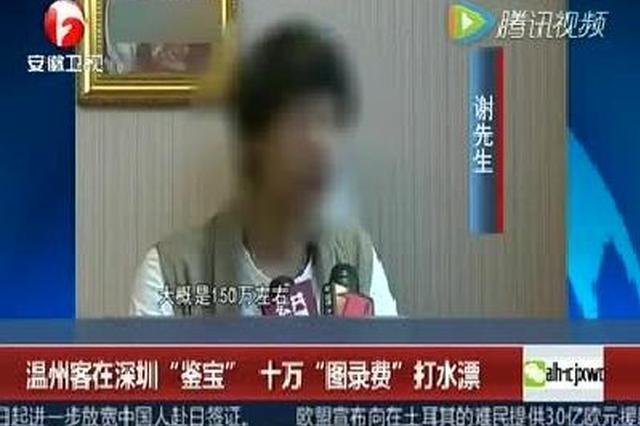 """北方大爷南下""""鉴宝"""" ,10万元打水漂"""