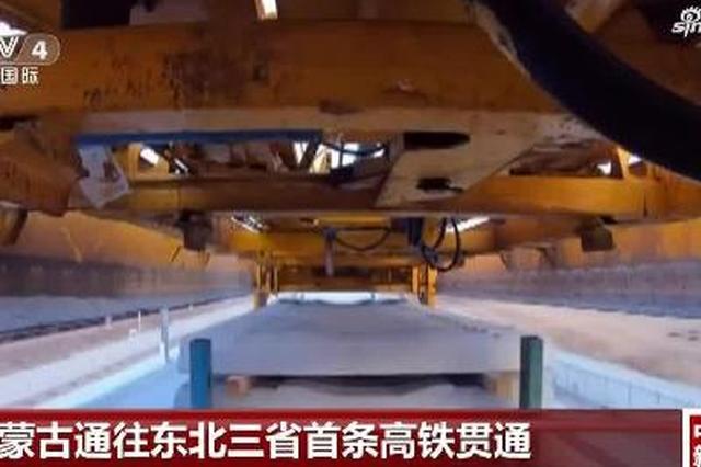 内蒙古通往东北三省首条高铁贯通