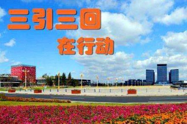 """沈阳到长春""""引战友回驻地"""" 20余个项目初步达成意向"""