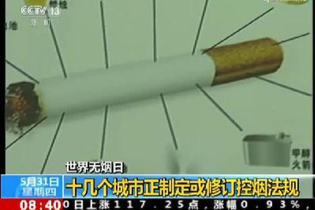 世界无烟日:十几个城市正制定或修订控烟法规