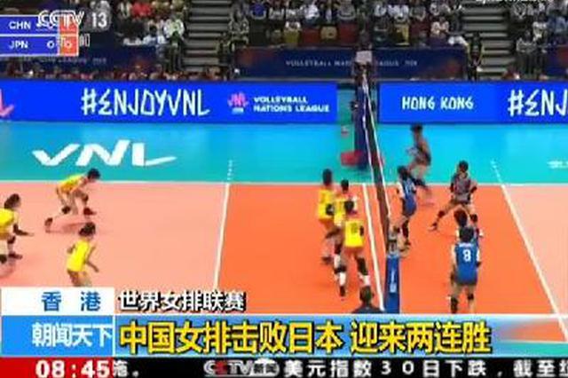 世界女排联赛 中国女排击败日本迎来两连胜