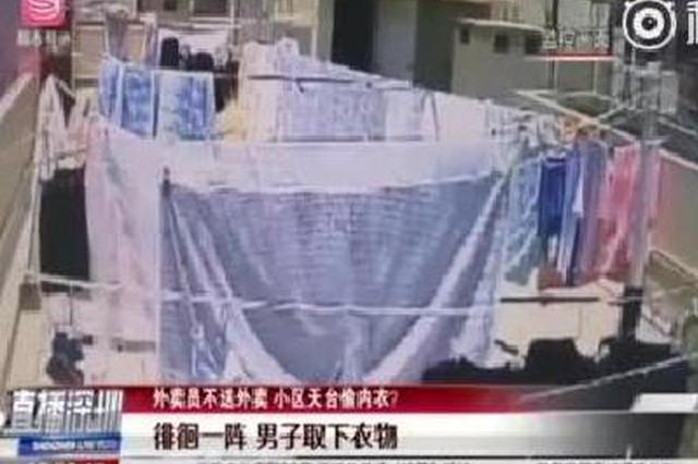 外卖员不送外卖 竟跑到小区天台去偷内衣