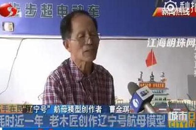耗时近一年 老木匠创作辽宁号航母模型
