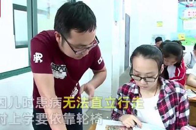 """浓浓同窗情!同学三年来轮流照顾轮椅女生 为她高考""""护航"""""""