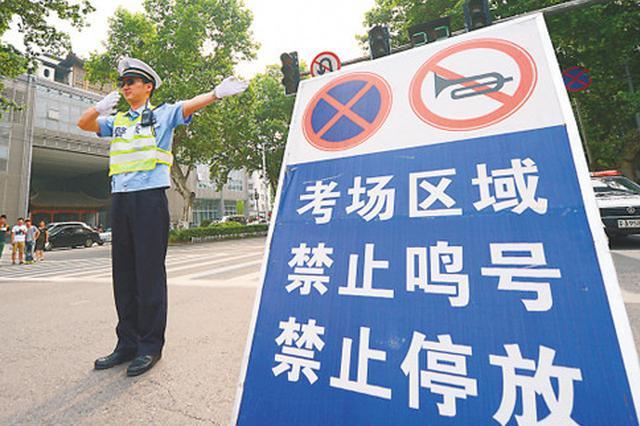 高考期间 沈阳临街考点设立临时禁鸣标志