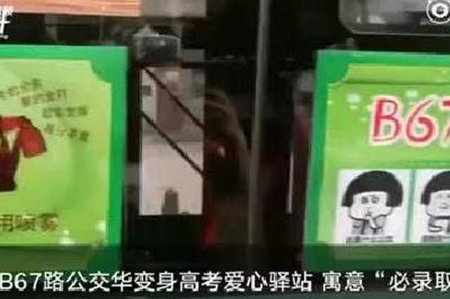 """坐B67路就""""必录取"""" 郑州表情包公交花式助力高考"""