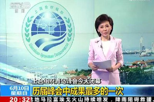 上合组织青岛峰会今天闭幕:历届峰会中成果最多的一次