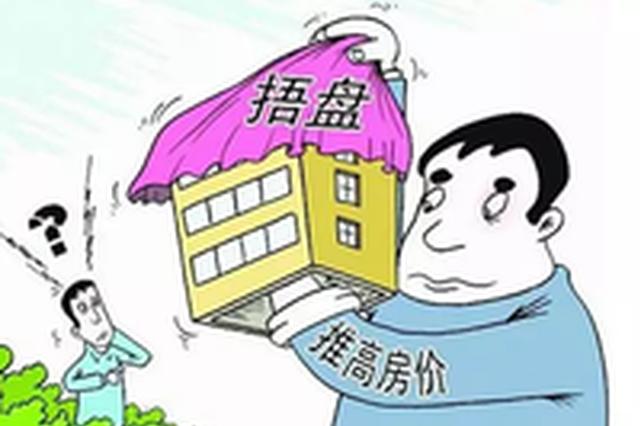 辽宁:哄抬房价将被暂停网签备案