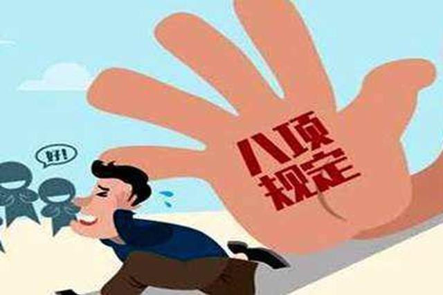 辽宁省纪委监委通报1起违反中央八项规定精神问题