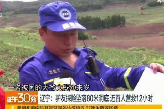 驴友探险坠落80米洞底  近百人营救12小时