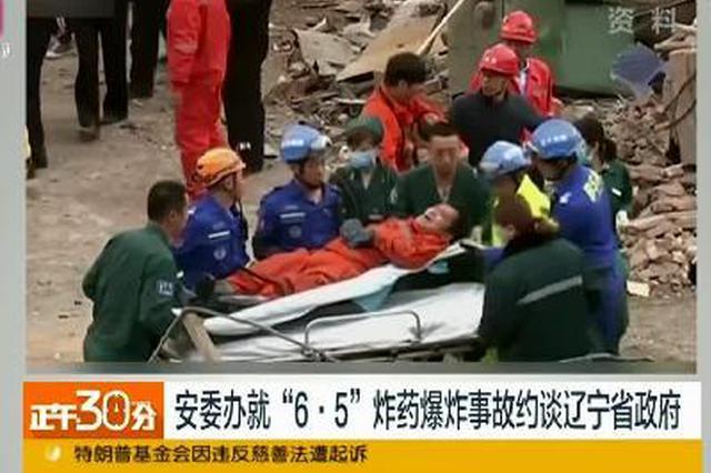 """安委办就""""6·5""""炸药爆炸事故约谈辽宁省政府"""