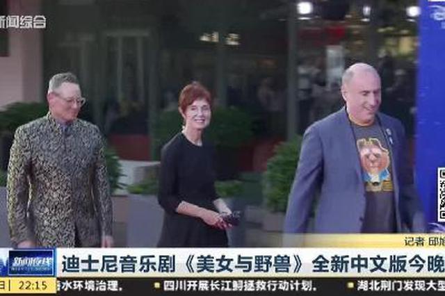 迪士尼音乐剧《美女与野兽》全新中文版今晚首演