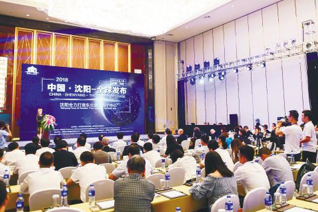 """全球52家媒体聚焦""""沈阳全力打造东北亚四个中心"""""""