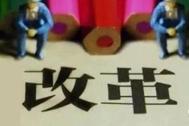 """辽宁省公益性事业单位改革 """"瘦身""""更要""""健身"""""""