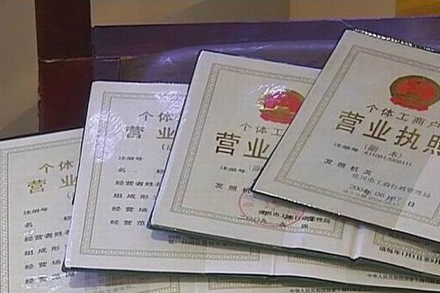 """辽宁简化工商登记将实行""""三十二证合一"""""""