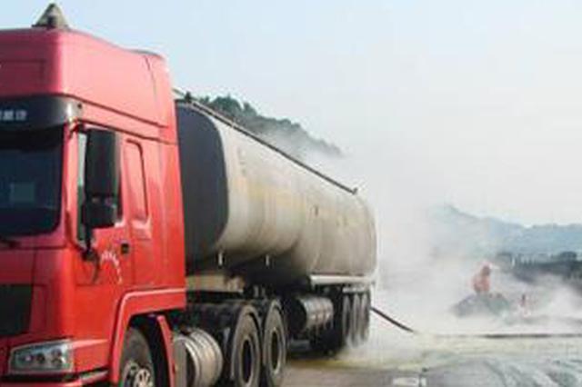 """辽宁绥中多部门紧急排险 30吨""""毒罐车""""泄漏10吨"""