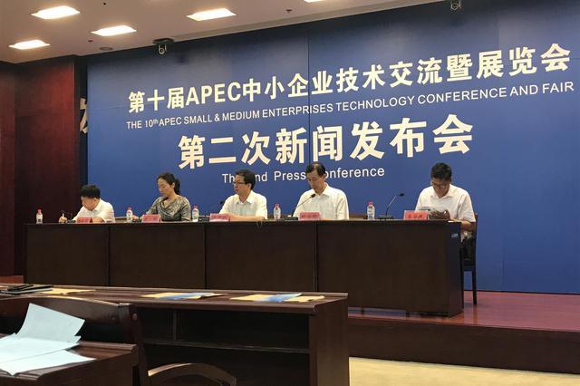 第十届APEC中小企业技术交流暨展览会本周在沈阳举行