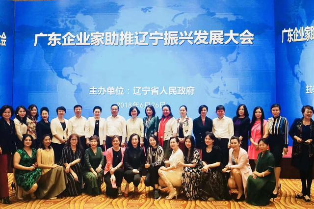 广东企业家助推辽宁振兴发展大会在沈举行