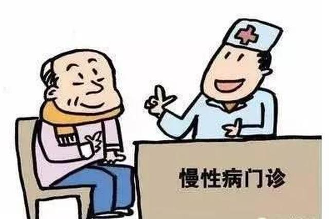 辽宁:规范省直基本医疗保险门诊特慢病管理