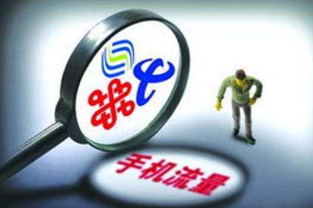 """三大运营商发出公告:7月1日起流量""""漫游""""费正式取消"""