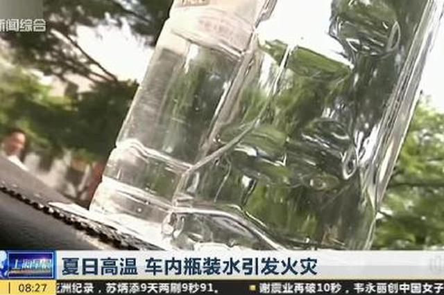 夏日高温  车内瓶装水引发火灾