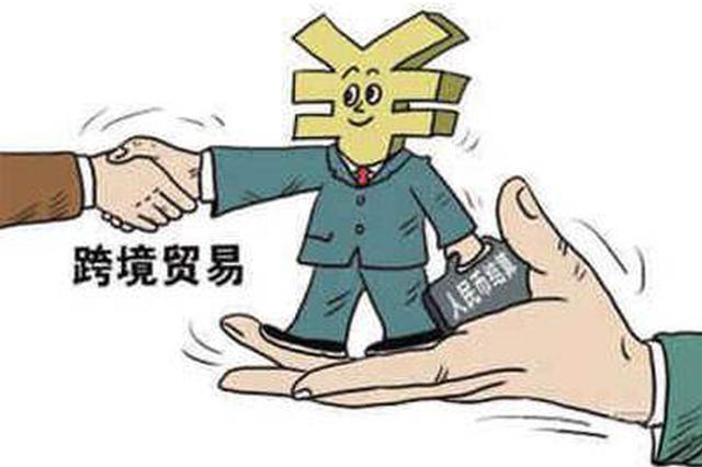 """辽宁:""""去繁就简""""提升跨境贸易便利化"""