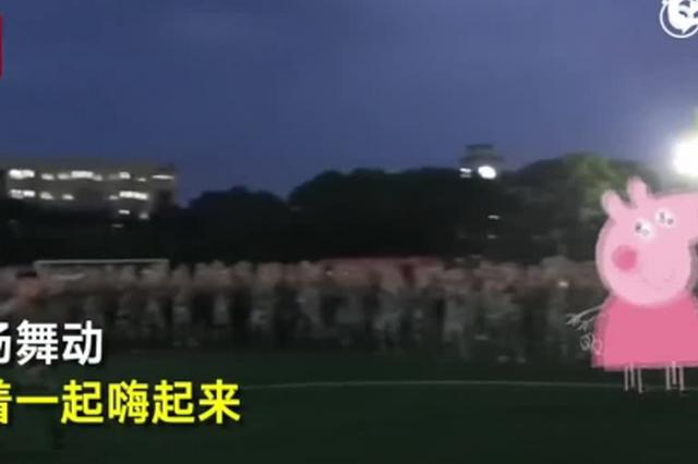 """别人家的军训 教官带领千人蹦迪 """"社会摇"""""""