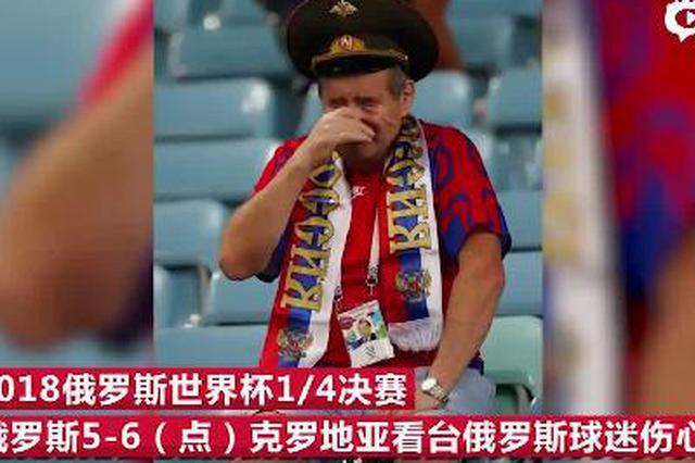 世界杯流不尽的球迷泪