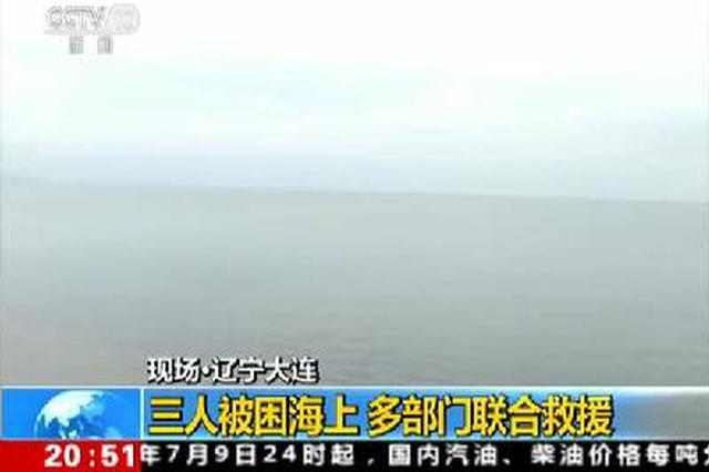 三人被困海上  多部门联合救援