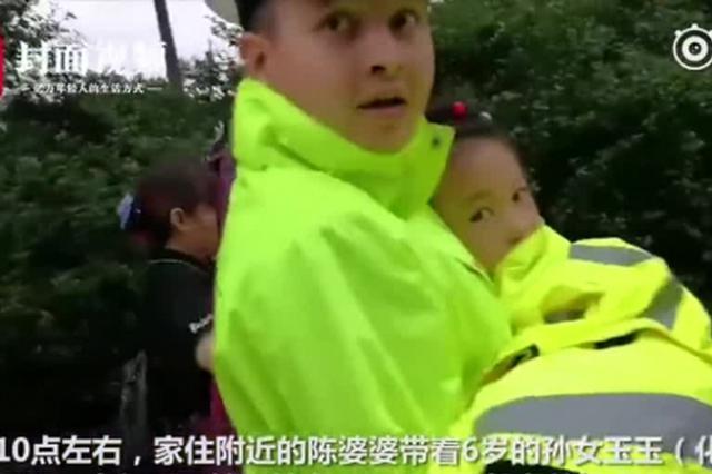 暴雨中暖心一幕:漩涡中抱出女童 交警脱衣为她穿上