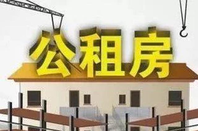 沈阳又推出3000套公租房:月租240元 申请时间只剩7天