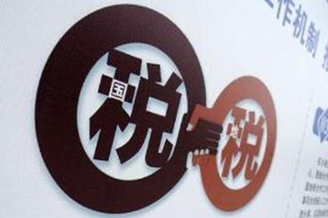 辽宁省县(区)级新税务机构统一挂牌成立