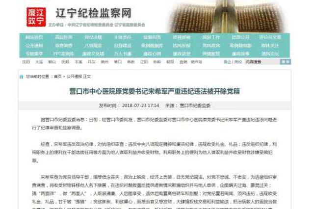 营口市中心医院原党委书记宋希军严重违纪违法被开除党籍