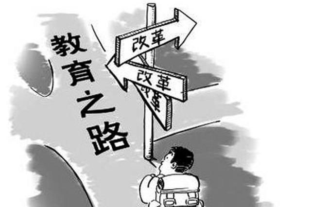 辽宁实施供给侧改革推进高等教育内涵式发展