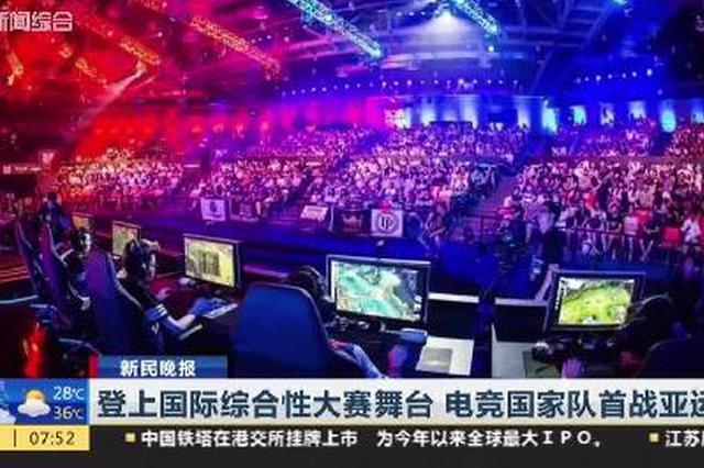 登上国际综合性大赛舞台  电竞国家队首战亚运会