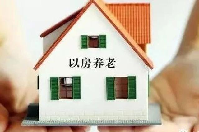 """""""以房养老""""保险正式推广 你愿意用房子换养老金吗"""