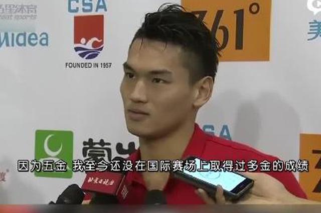 中国游泳队亚运力争好成绩