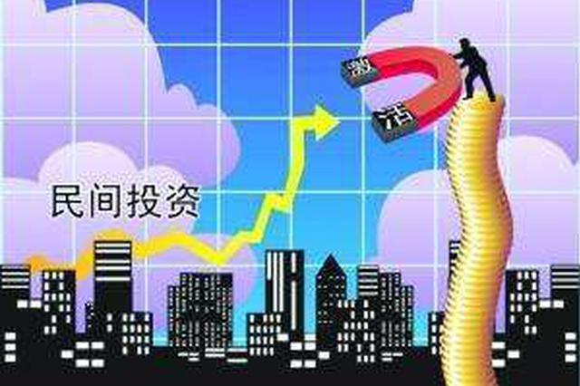 前7月辽宁民间投资增长12.3%