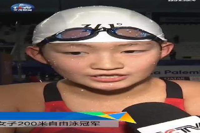 严肃又活泼 16岁少女李冰洁亚运会200米自游泳夺冠