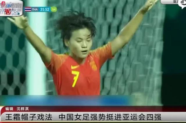 中国女足强势挺进亚运会四强